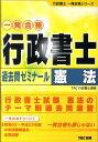 【送料無料】行政書士過去問ゼミナール憲法 平成23年度版