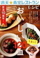 満天★青空レストランレシピ