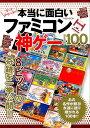本当に面白いファミコン神ゲーBEST100 今こそやるべき!! (M.B.MOOK)...