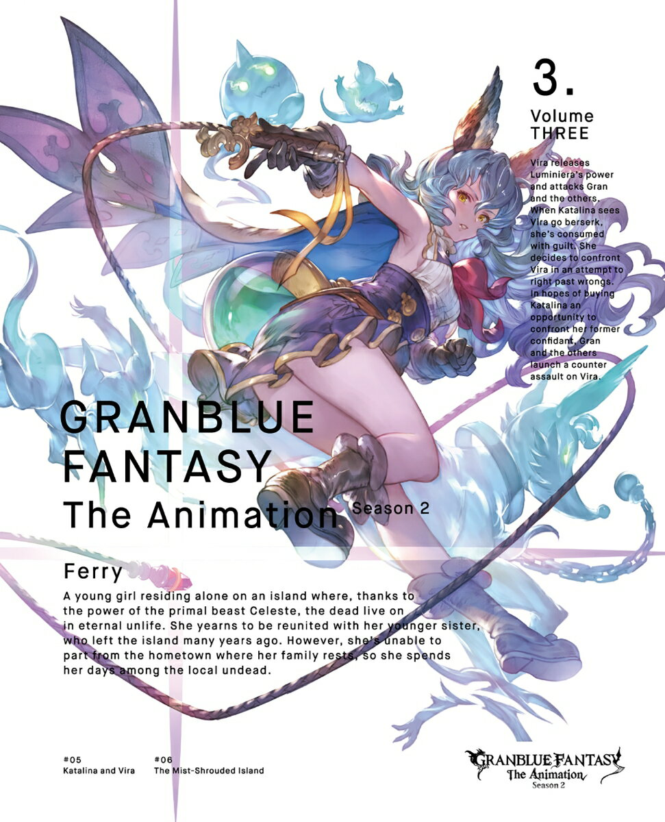 GRANBLUE FANTASY The Animation Season 2 3(完全生産限定版)画像