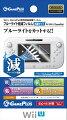 ブルーライト低減フィルム 抗菌タイプ for Wii Uの画像
