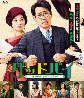 グッドバイ~嘘からはじまる人生喜劇~【Blu-ray】