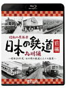 昭和の原風景 日本の鉄道 九州編 前編 ~昭和30年代・あの頃の鉄道と人々の風景
