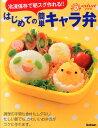 はじめての簡単キャラ弁 冷凍保存で朝スグ作れる!! (ラクラクかんたんベストレシピシリーズ) - 楽天ブックス