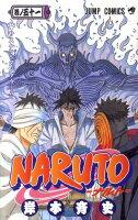 NARUTO(巻ノ51)