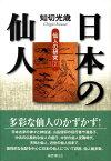 日本の仙人 仙人の研究2 [ 知切光歳 ]