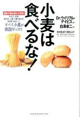 【楽天ブックスならいつでも送料無料】小麦は食べるな! [ ウイリアム・デイビス ]