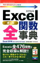 Excel全関数事典 Excel 2016/2013/2010/2007 (今すぐ使えるかんたんmini) [ 技術評論社 ]