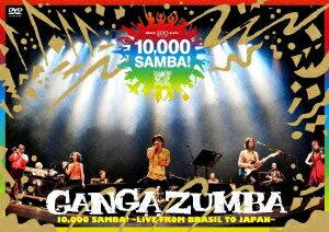 10,000 SAMBA! 〜LIVE FROM BRASIL TO JAPAN〜