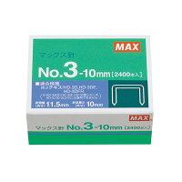 マックス ホッチキス針 No.3-10mm 中型3号