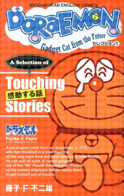 コミック, その他 DORAEMON 1 SHOGAKUKAN ENGLISH COMICS F