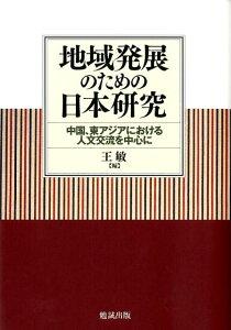 【送料無料】地域発展のための日本研究 [ 王敏 ]