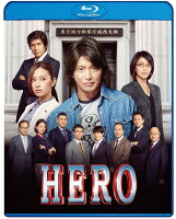 HERO Blu-ray スタンダード・エディション(2015)【Blu-ray】