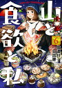 山と食欲と私 6 (バンチコミックス) [ 信濃川 日出雄 ]
