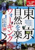 東京自然を楽しむウォーキング (大人の遠足book)