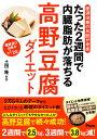 高野豆腐ダイエット(あさチャンで紹介)のやり方・レシピ