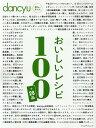 プレジデント社ダンチュウオイシイレシピヒャクプラスニジュウハチシナ 発行年月:2021年05月13日 予約締切日:2021年04月16日 サイズ:ムックその他 ISBN:9784833480338 本 美容・暮らし・健康・料理 料理 和食・おかず