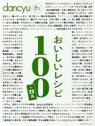 dancyuおいしいレシピ100+28品