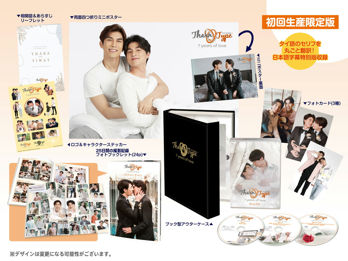 TharnType2 -7Years of Love- 初回生産限定版 Blu-ray BOX【Blu-ray】