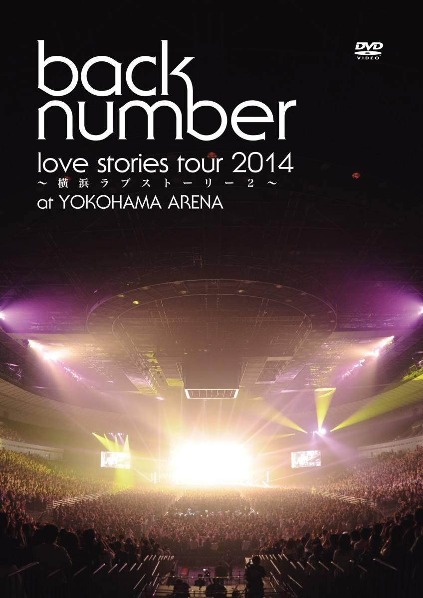 """love stories tour 2014〜横浜ラブストーリー2〜"""