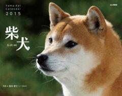 【楽天ブックスならいつでも送料無料】柴犬カレンダー(2015)