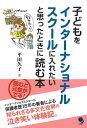 長女だけじゃなく長男まで転校!江角マキコはインターナショナルスクールへ逃げ、長嶋一茂妻のイジメグループとは完全決別!