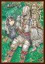 ソマリと森の神様(1) (ゼノンコミックス) [ 暮石ヤコ ...