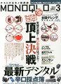 MONOQLO (モノクロ) 2014年 03月号 [雑誌]