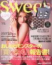 sweet (スウィート) 2014年 3月号
