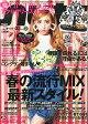 Happie nuts (ハピー ナッツ) 2014年 03月号 [雑誌]