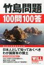 【送料無料】WiLL (マンスリーウィル) 増刊 竹島問題100問100答 2014年 03月号 [雑誌]