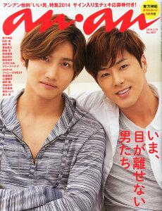 【送料無料】an・an (アン・アン) 2014年 3/19号 [雑誌]