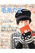 【送料無料】毛糸だま(2011 冬号)