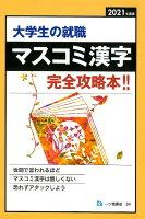 マスコミ漢字(2021年度版)