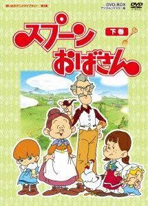 スプーンおばさん DVD-BOX デジタルリマスター版 下巻画像