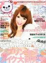 小悪魔 ageha (アゲハ) 2014年 03月号 [雑誌]
