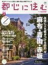 都心に住む by SUUMO (バイ スーモ) 2014年 3月号