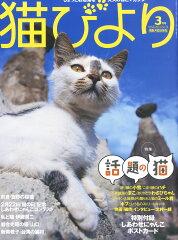 【送料無料】猫びより 2014年 03月号 [雑誌]