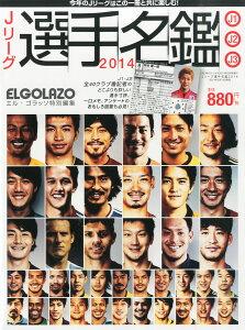 Jリーグ選手名鑑 2014J1・J2・J3エルゴラッソ特別編集 2014年 03月号 [雑誌]