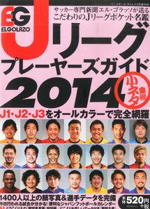 ベースボール・タイムズ増刊 エルゴラッソ Jリーグプレーヤーズガイド2014 2014年 03月号 [雑誌]