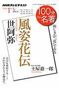 【楽天ブックスならいつでも送料無料】100分de名著(2014年1月)