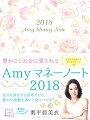 豊かさとお金に愛される Amy Money Note 2018(アミイ マネーノ