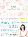 豊かさとお金に愛されるAmy Money Note(2018) [ 奥...