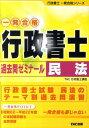 【送料無料】行政書士過去問ゼミナール民法 平成23年度版