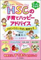 HSCの子育てハッピーアドバイス