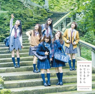 【当選】乃木坂46アンダーライブ近畿四国チケット一般発売!