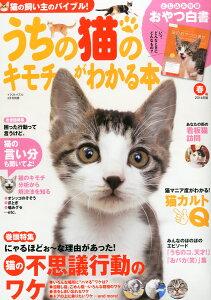 【送料無料】うちの猫のキモチがわかる本 春号 2014年版 2014年 03月号 [雑誌]
