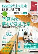SUUMO注文住宅 群馬で建てる 2014年 03月号 [雑誌]