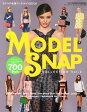 MODEL SNAP COLLECTION (モデルスナップコレクション) Vol.2 2014年 03月号 [雑誌]