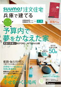 SUUMO注文住宅 兵庫で建てる 2014年 03月号 [雑誌]